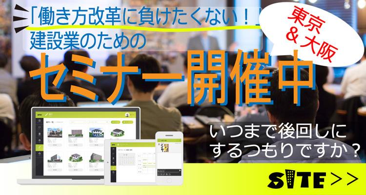 CONIT、建設業の現場管理アプリ「SITE体感セミナー」を東京と大阪で開催 1番目の画像
