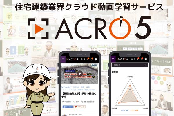 【初月無料&全番組見放題】住宅建築業界について学べるクラウド動画学習サービス「ACRO5」がスタート 1番目の画像