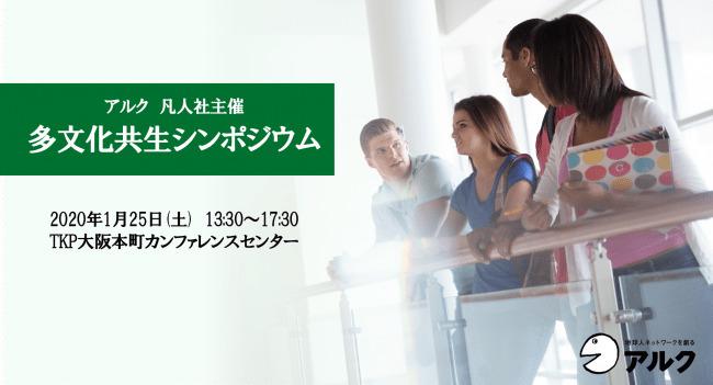 アルクと凡人社、日本語教育の視点を切り口に多文化共生を掘り下げて議論するシンポジウムを開催へ 1番目の画像
