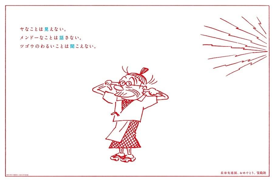 「バカがまた壁をつくっている。」宝島社、2020年企業広告 1番目の画像