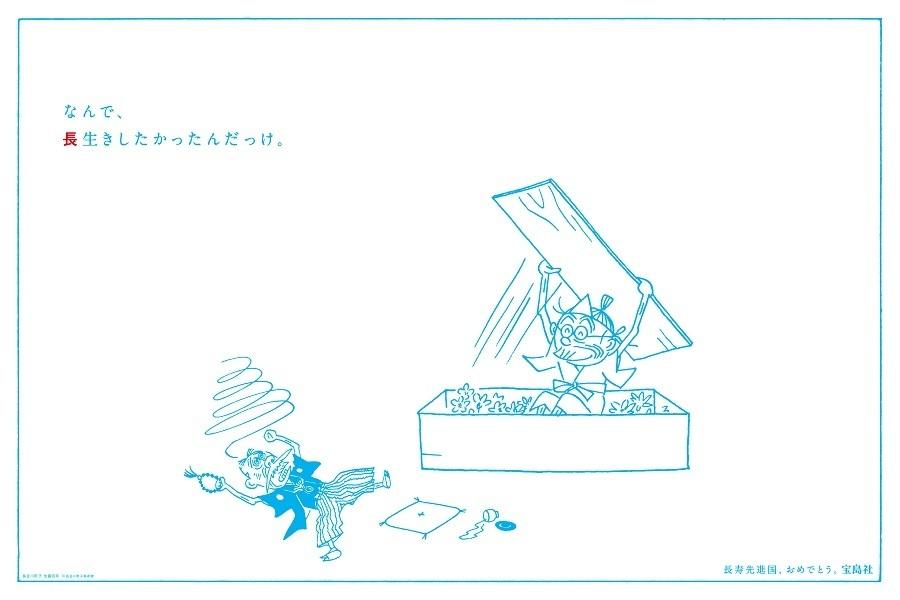 「バカがまた壁をつくっている。」宝島社、2020年企業広告 2番目の画像