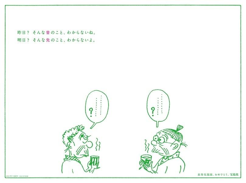 「バカがまた壁をつくっている。」宝島社、2020年企業広告 3番目の画像