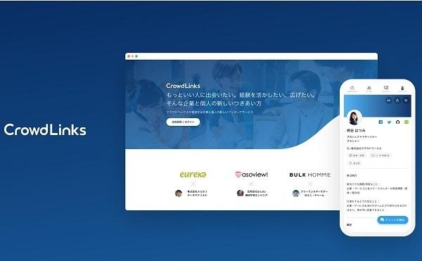クラウドワークス、ハイクラス副業人材と企業をマッチングする「クラウドリンクス」を開始 1番目の画像