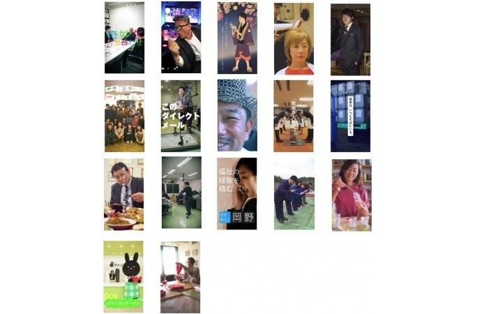 日経新聞、中小企業応援「15秒おしごとTV」を公開  独自技術や志があふれる動画を紹介 2番目の画像