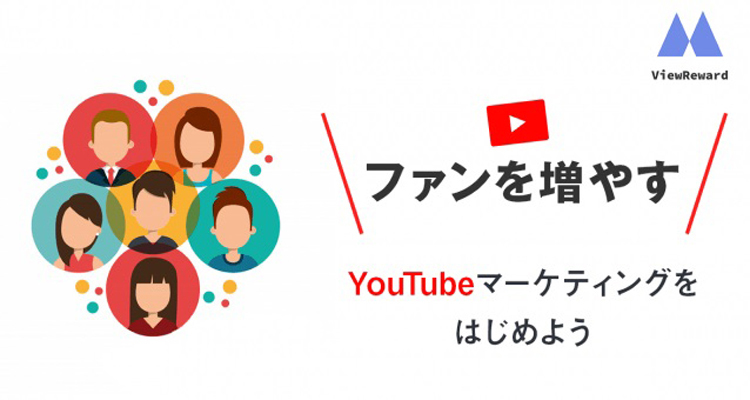 YouTubeインフルエンサーマーケティングプラットフォーム「ViewReward」にコンバージョン課金機能を追加 1番目の画像