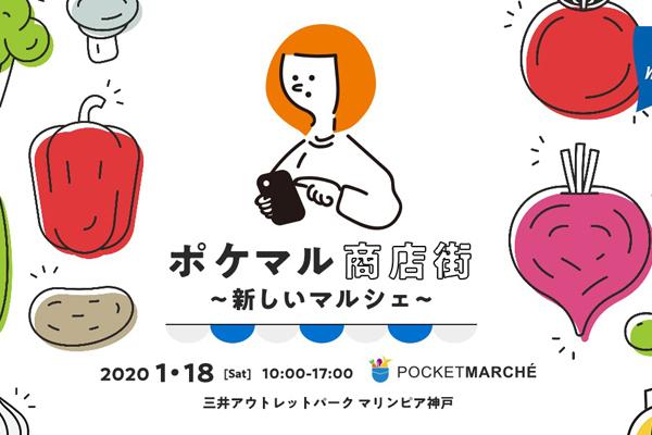 オンラインとオフラインを融合させた新しいマルシェ「ポケマル商店街」1月18日神戸で開催 1番目の画像