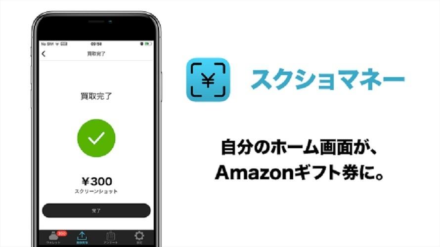 スマホ画面のスクショでギフト券がもらえる「スクショマネー」配信開始  企業のマーケティングを支援 1番目の画像