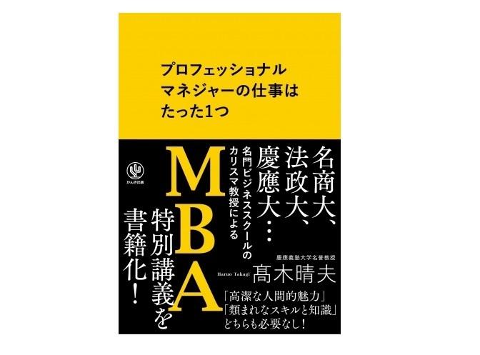 「配るマネジメント」とは?慶應大ビジネス・スクールでマネジメント特別講義の内容をまとめた1冊が発売 1番目の画像