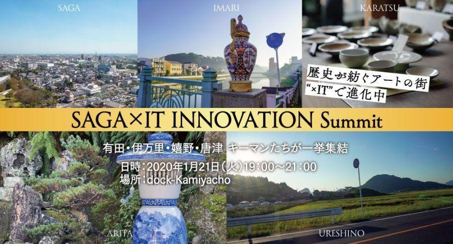 佐賀の伝統文化×IT!地方展開・創生を志す都内の企業向けイベント&ツアーを1~2月に開催 1番目の画像