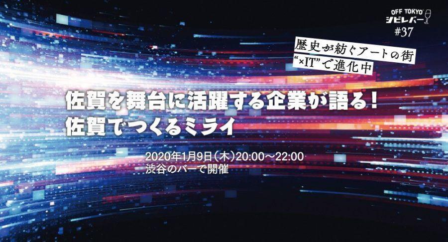 佐賀の伝統文化×IT!地方展開・創生を志す都内の企業向けイベント&ツアーを1~2月に開催 2番目の画像