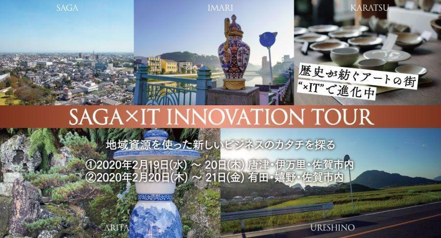 佐賀の伝統文化×IT!地方展開・創生を志す都内の企業向けイベント&ツアーを1~2月に開催 3番目の画像