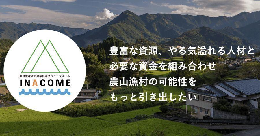 農水省、地域資源を活かしたビジネスを対象としたピッチコンテスト「INACOMEビジネスコンテスト」を開催 1番目の画像