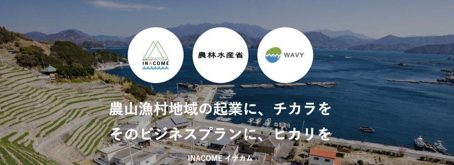 農水省、地域資源を活かしたビジネスを対象としたピッチコンテスト「INACOMEビジネスコンテスト」を開催 2番目の画像