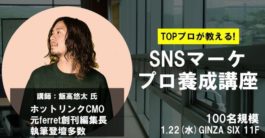 ホットリンクCMOの飯髙悠太氏がゲスト「SNSマーケプロ養成講座」が開催 1番目の画像