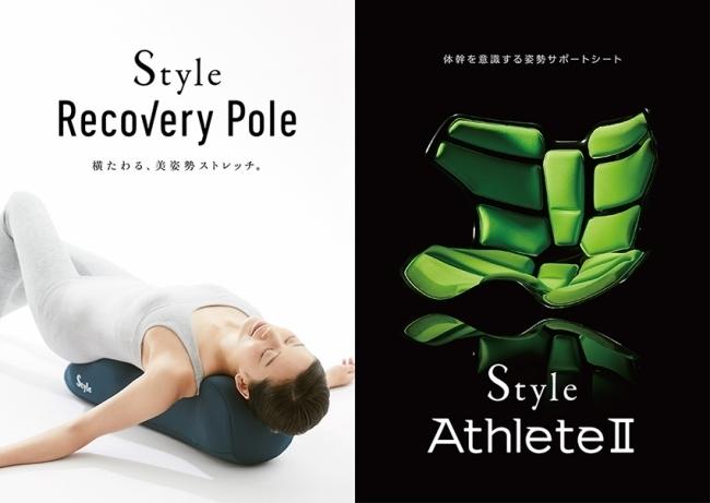 「スマホ猫背」をどうにかしたい…姿勢改善器具「Style」シリーズに2アイテムが新登場 1番目の画像