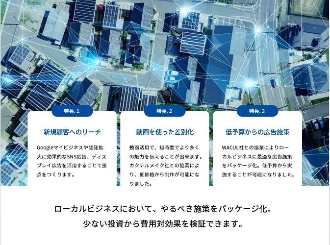 ブランディングテクノロジー社、ローカルビジネスを支援するデジタルマーケティングをパッケージ化 第1弾は歯科医院向け 3番目の画像