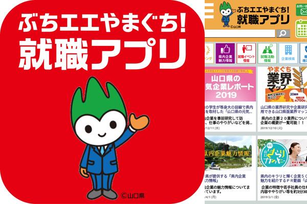 山口県への就職はバッチリ!「ぶちエエやまぐち!就職アプリ」配信開始 1番目の画像