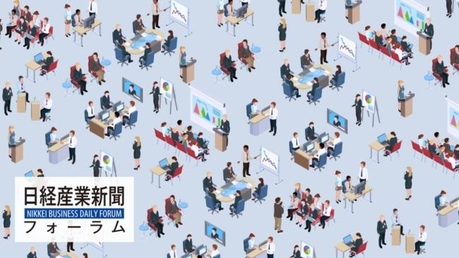 日経産業新聞、最新テクノロジー導入による営業部門の生産性向上を考えるフォーラムを全国4都市で開催 1番目の画像