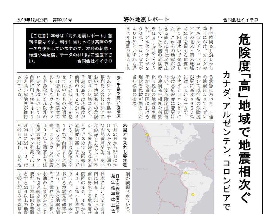 企業向け海外地震レポートが創刊 各国の地震危険度ランキングや2カ月以内のM6.5以上地震危険度を掲載 2番目の画像