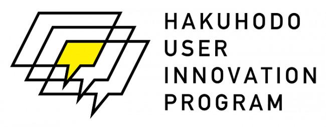 博報堂、生活者イノベーターと企業を繋いで新アイデアの実現を助けるプログラムを開始 1番目の画像