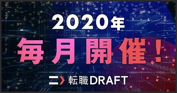 ITエンジニア版ドラフト会議「転職ドラフト」2020年から毎月開催に 採用をWebサイト上で公開入札 1番目の画像