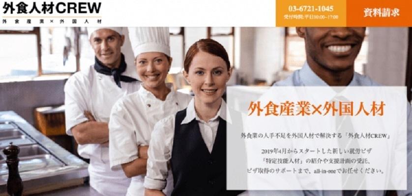 外食産業に特化した外国人採用支援サービス「外食人材CREW」が登場  特定技能人材らを紹介 1番目の画像