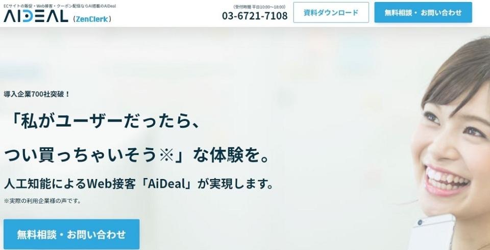 世界最大級ECプラットフォーム「Shopify」と「AiDeal」が連携  日本語対応Web接客ツールを提供 2番目の画像
