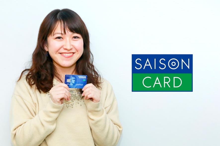 現代の働き方を支える新ビジネスカード「セゾンコバルト・ビジネス・アメリカン·エキスプレス・カード」誕生の裏側 1番目の画像