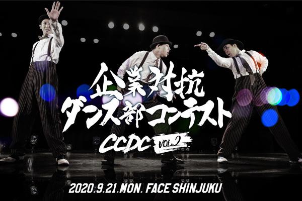 集え社会人ダンサー!「第2回企業対抗ダンス部コンテスト CCDC vol.2」が9月に開催決定 1番目の画像