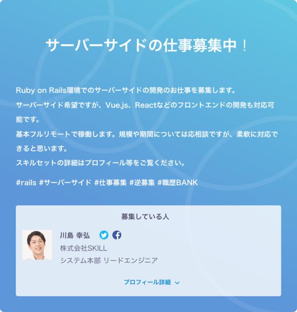 人材マッチング「職歴BANK」が「逆募集」機能を追加 SNSでスキルの売り込みが可能に 2番目の画像