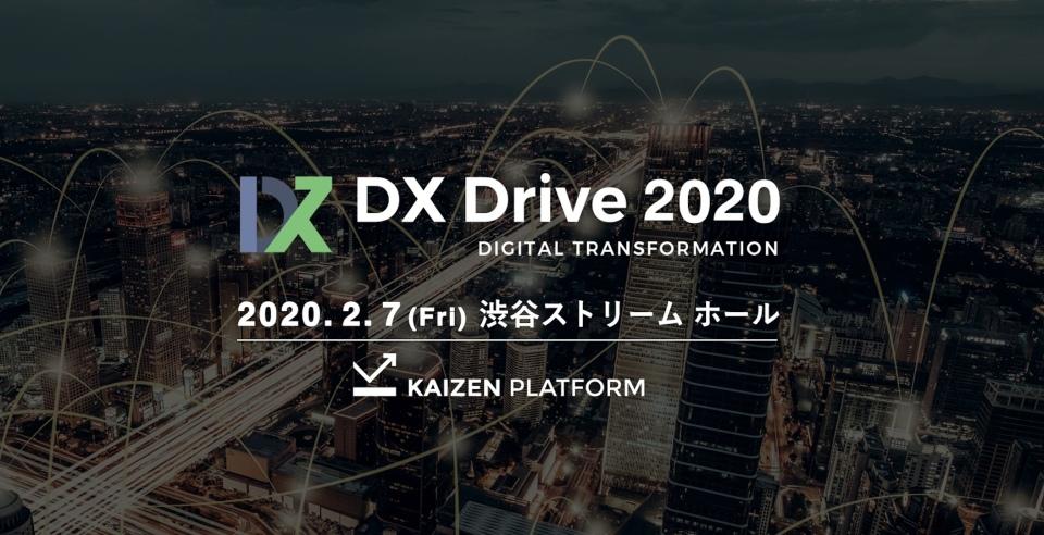 5G時代の実践的なDXを学べるカンファレンス「DX Drive 2020」を開催 1番目の画像