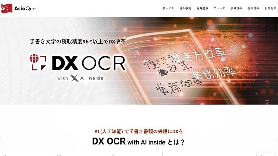 95%以上の読取精度で大量の手書き書類をデータ化 アジアクエストがAI-OCR「DX OCR with AI inside」発売 2番目の画像