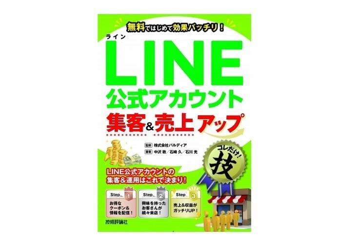 LINE公式アカウント正規運用代理店が完全監修の「LINE公式アカウント」解説本発売 基礎から応用まで 1番目の画像