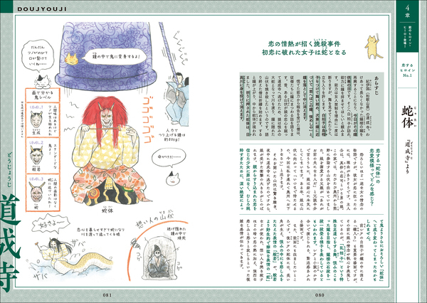 教養としての古典芸能。イラストで基本から理解できる「マンガでわかる能・狂言」が発売 4番目の画像