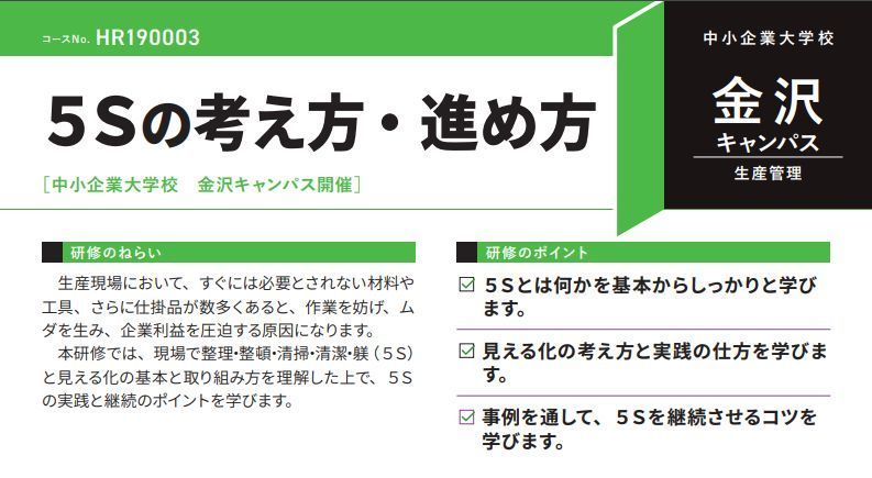 「5Sの考え方・進め方」中小企業大学校金沢キャンパスにて研修開催 1番目の画像