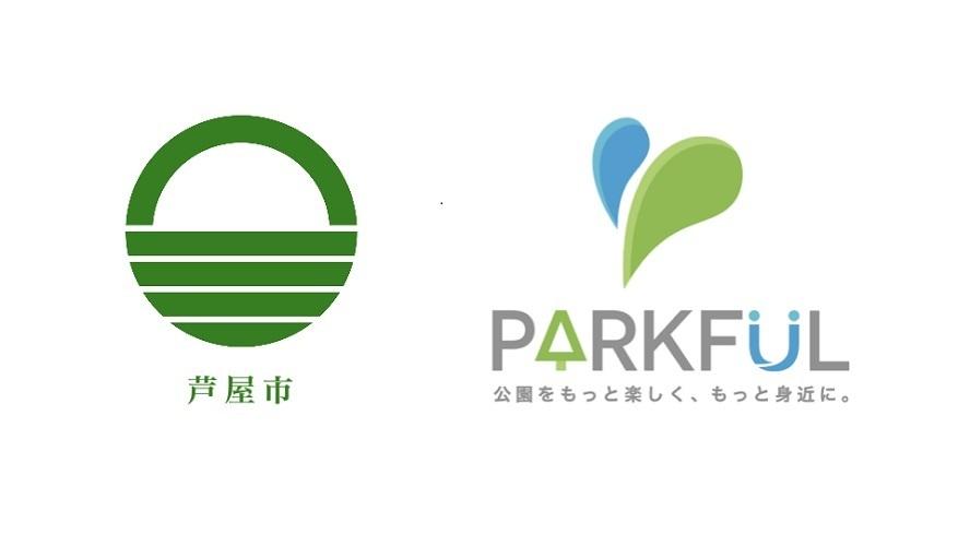 兵庫県芦屋市、公園の「使用・占用申請」オンライン化の実証実験 145カ所が対象、手続き簡素化で活用促す 1番目の画像