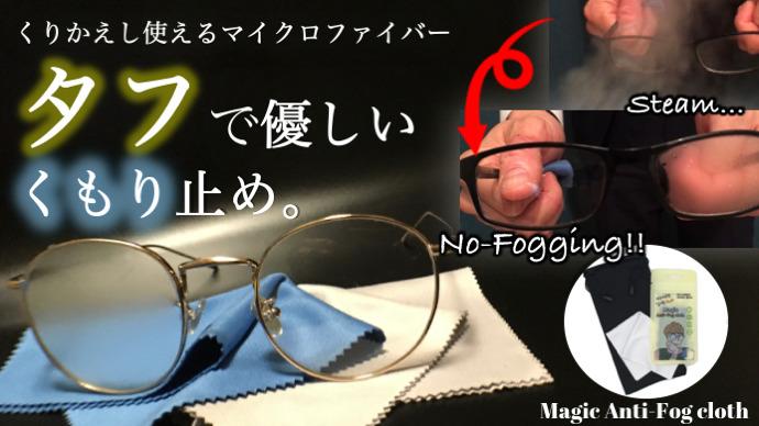 タフさと優しさと曇り止めを兼ね備えたメガネ拭き「Magic Anti Fog cloth」が発売 1番目の画像