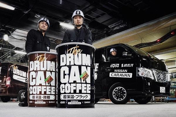 建設現場に「ドラム缶コーヒー」を差し入れ!ダイドーなど3社が職人応援プロジェクト 1番目の画像
