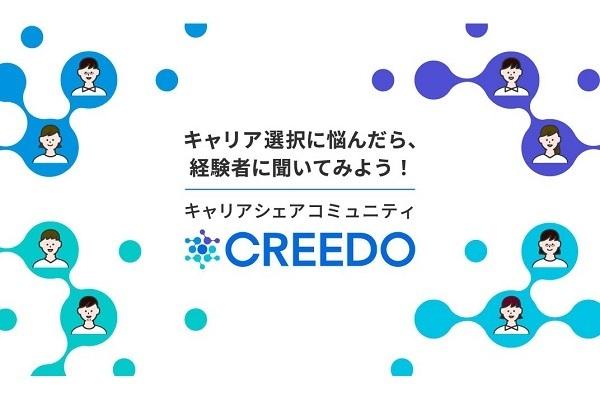 キャリア経験談をシェアしあえるコミュニティ「CREEDO」の事前登録が開始 1番目の画像