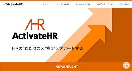リクルートスタッフィングら人材3社が協業プロジェクト「ActivateHR」を発足 1番目の画像