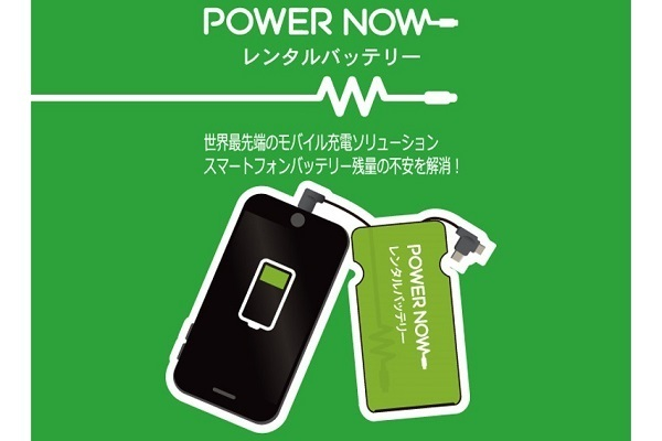 中国で急成長のモバイルバッテリー貸出サービス「PowerNow(来電)」が日本上陸!30分以内は無料 1番目の画像