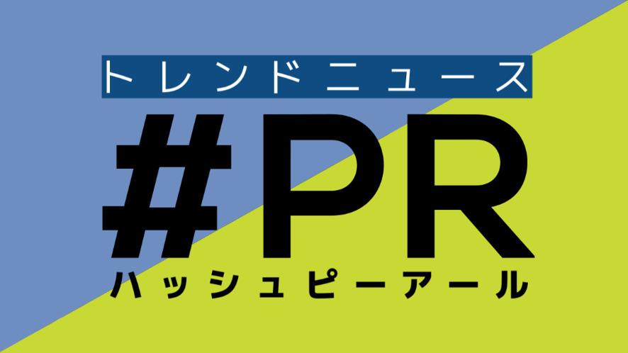 西日本新聞メディアラボが動画サービス「#PR」をリリース。10万回以上の視聴回数を保証型 1番目の画像