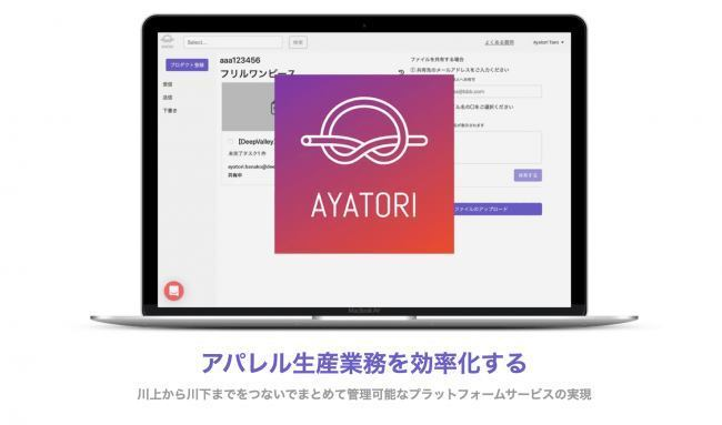 縫製仕様書をデジタルで一元管理!アパレル生産管理システム「AYATORI」が新機能リリース 1番目の画像