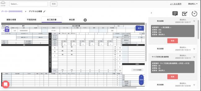 縫製仕様書をデジタルで一元管理!アパレル生産管理システム「AYATORI」が新機能リリース 2番目の画像