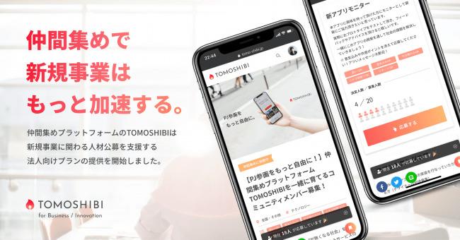 仲間集めプラットフォーム「TOMOSHIBI」、法人向けの新プランが新たに加入へ 1番目の画像