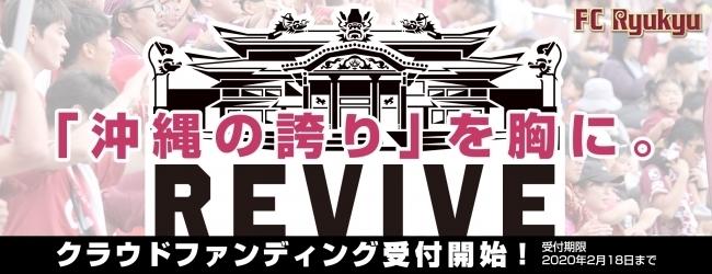 FC琉球が「首里城」再建のためクラウドファンディングを開始  チャリティーマッチ開催をめざす 1番目の画像