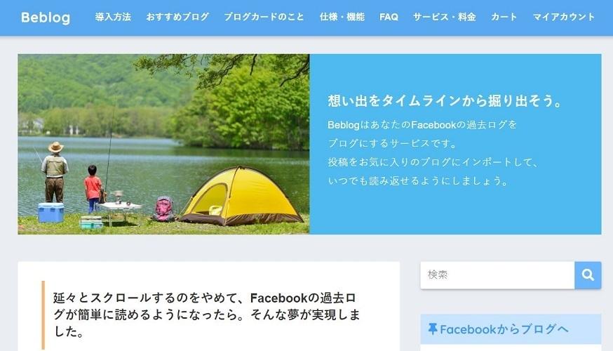Facebookの投稿をブログ化するサービス「Beblog」がスタート  検索機能で投稿が探せるメリットも 1番目の画像