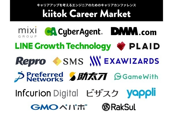 SEのキャリアを考える「kiitok Career Market」が初開催、DMMなど16社が参加予定 2番目の画像