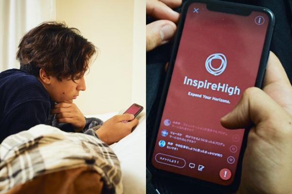 詩人・谷川俊太郎氏も出演予定。13〜19歳限定オンライン学習コミュニティ「Inspire High」がスタート 1番目の画像