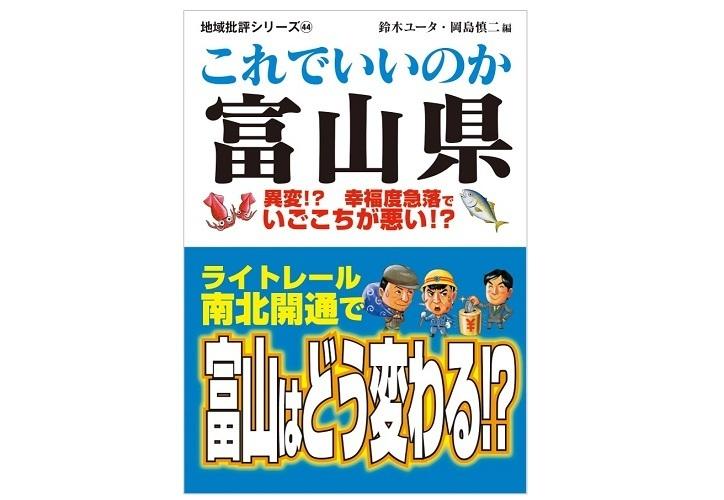 """北陸新幹線の開業で""""幸福県""""はどう変化?「これでいいのか富山県」が発売 1番目の画像"""